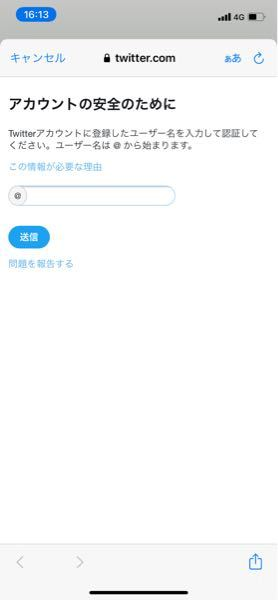 Twitterについて 昔使用していたTwitterのアカウントにログインしようとしてメアドとパスワードを打ったら写真のようにIDがわからなくてログインできません。 対処法はありませんか??