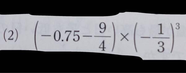 中1です。 計算方法が間違っているのか下の問題の回答は9分の1なのに、何回計算しても1になってしまいます。 お優しい方、計算の方法とその式を教えてくれると助かります