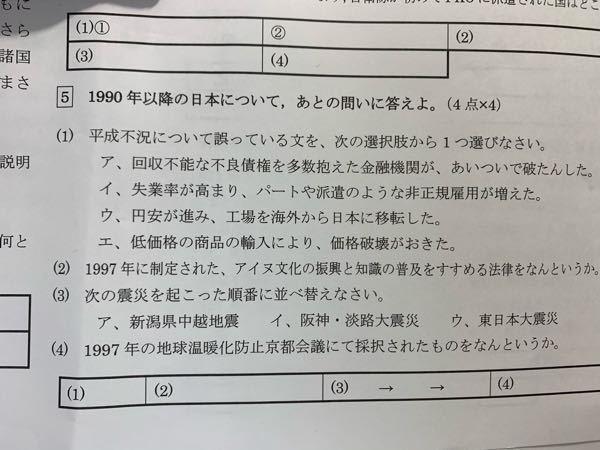 日本史課題教えてください!、
