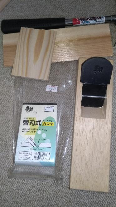 ホームセンターで2,000円のカンナを購入しましたが木材の角をうまく削れません。 杉の端材を手に持ちながら練習しています。 最初はうまくいってたのですが、木がささくれだって引っかかりが生じたり、カンナの刃の所に木屑が溜まってしまいます。 スムーズにスーッと削れるようになるにはどうしたらいいでしょうか。