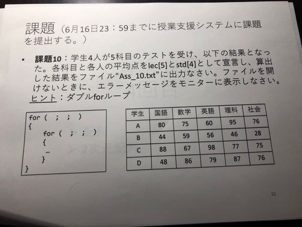 【至急】 C言語の課題です。 わからないので、どなたか教えていただけませんか? よろしくお願いします!