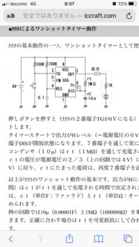 電子回路についての質問です。画像の様にタイマーICでの、ワンショットタイマーを作りたいと考えています。 出力の部分がLEDでは成功したのですが、モーターだと動きませんでした。6ボルト動作のモーターで、555からの出力をベース抵抗330オームを介して、2sc2655というNPNトランジスタで増幅しています。モーターの片方には6ボルト、もう片方には、コレクタからの信号を入れています。原因わかる方...