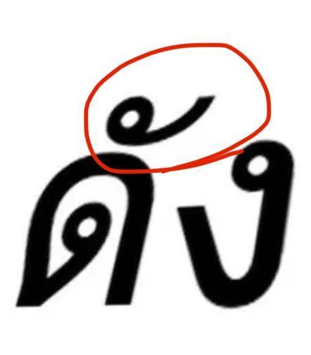 タイ語でこの赤丸の所は、なんか意味とかあるんですか? どういう意味か教えてください。