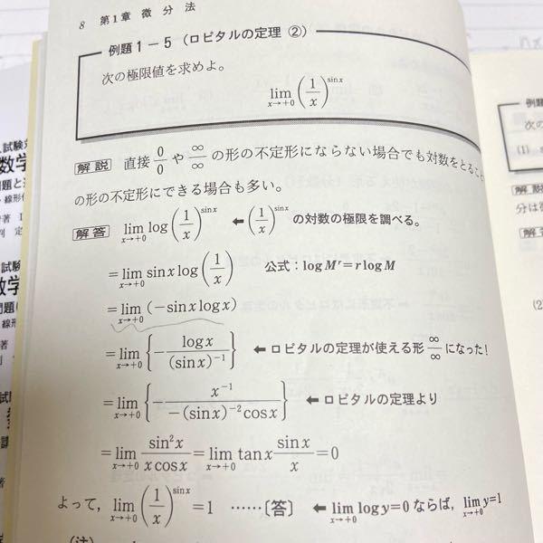 ロピタルの定理を使う問題で 上から3行目(下線部引いている部分)がなぜ −sinxlogxになるのかわからないので 教えてください!!!