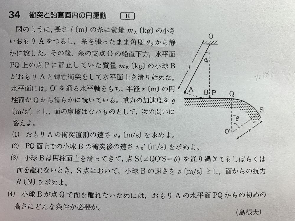 物理の問題で、解き方と回答を教えてください。 問題は添付しております。 よろしくお願いいたします