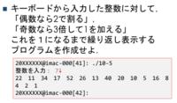 プログラミングC言語のプログラム作成です。 while文を用いたやり方で作成できる方お願いします。