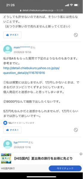 コンビニで1万円をだす客をどう思うかと言う質問に画像の回答がありました。 回答に書かれている5万円札というのはなんですか?