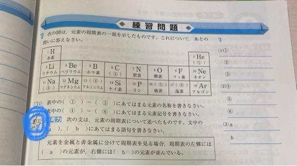 中二の理科の問題です。(3)がわかりません。 誰か解説お願い致します。