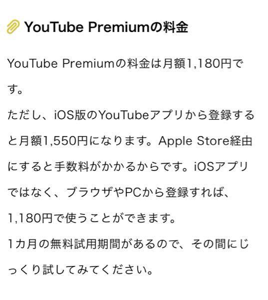 YouTubeプレミアムについて教えてください このios版のYouTube〜というのはなんなのでしょうか?