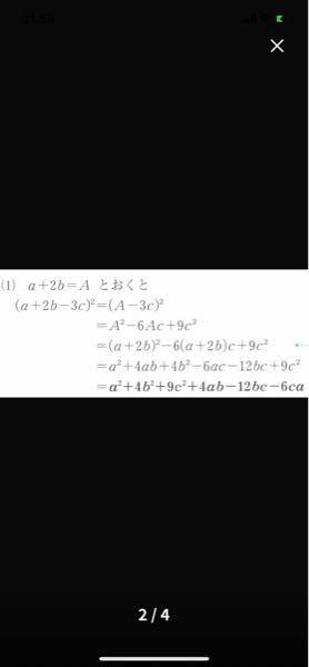 この模範解答の与式下から2番目の時に-6acとなってますがなぜ最後の式では-6acが−6caに変化してるのですか?