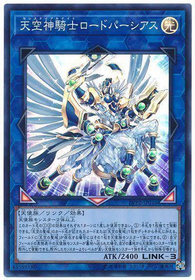 遊戯王OCG、 天空神騎士ロードパーシアスの②の効果は、 このカード自体のリンク召喚のために天使族を墓地へ送っている場合でも発動可能でしょうか?