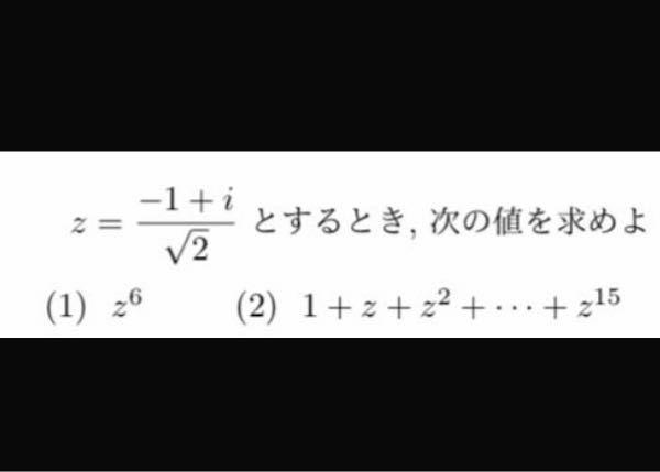 複素数の問題です。解き方を教えてください。
