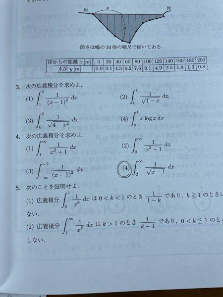 丸をつけている(4)の解き方を教えてください。