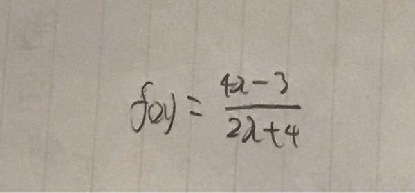 写像f:R\{-2}→R\{2}について全単射であることを示せ。この証明方法を教えてほしいです。