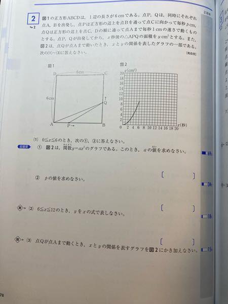 高校受験の数学の問題です。解き方を(3)の解き方を教えてください