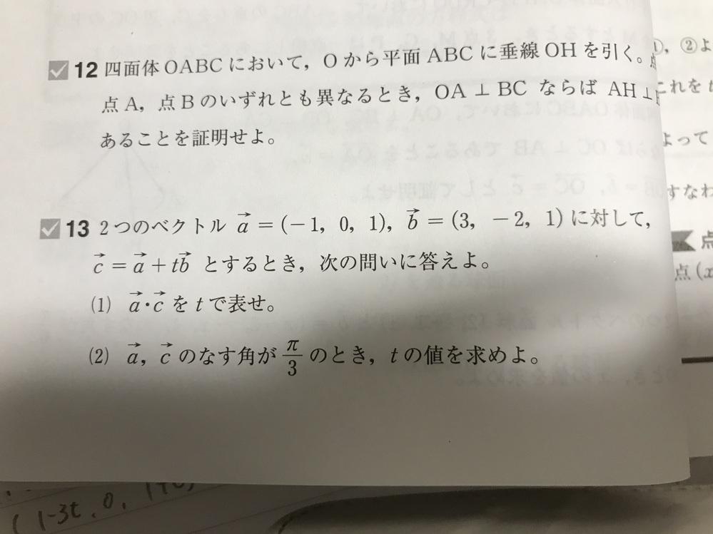 高校数学ベクトルの問題です。 以下の問題の(1)は解くことができたのですが(2)が分かりません。 どなたかわかる方解説お願いします。
