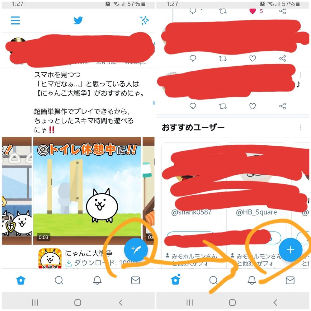 ツイッターの右下の青い丸の所です。 +マークを羽マークに変える方法を教えてください。 よろしくお願いします♪