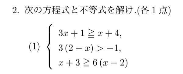 大学数学です。この問題の解答お願いします。 方程式、不定式。