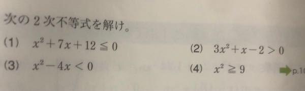 この不等式の問題がわかりません 解説回答を一問一問お願いします