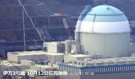 伊方3号機は北朝鮮のロケットかと思いましたか?