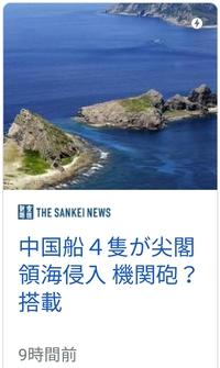 中国軍が日本の海に入ってきていますが、緊急事態宣言は出さないのですか?ただのさざ波ですか? 卓球界にも激震が走りますか?