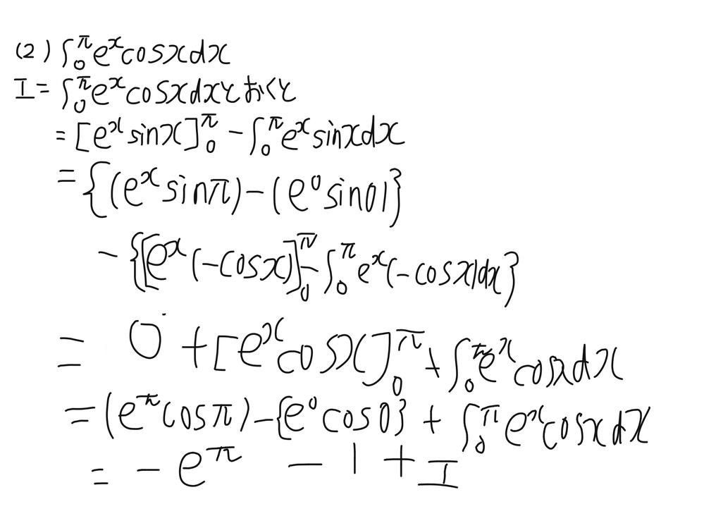 数学Ⅲ、積分についての質問です。この途中式の間違いを教えてください。答えは−e^π−1−I(アイ)です。よろしくお願いします。