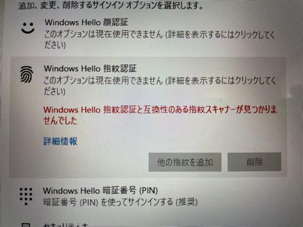 Windows10を使用しています 今まで起動に指紋認証を使用しておりましたが 気づいたらPINでしか起動できなくなりました 指紋認証に変更しようと設定を見たらこう出ています どうすれば起動に指紋認証が使えるようになりますかね?
