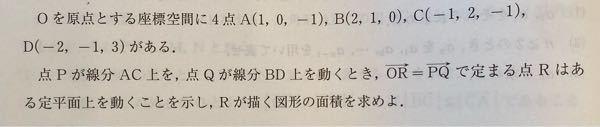 この問題を解いていただきたいです。 自分はOP 、OQをそれぞれ実数s t(0以上1以下)を用いて OP=sAC 、OQ=tBD として、ORを stをつかって座標で表して、手詰まりました。 よろしくお願い致します。