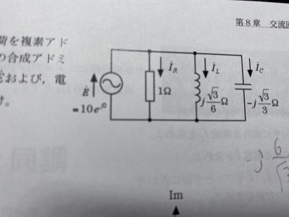この回路の合成アドミタンスを教えてください。 解答ではY=0.5+j√3 と書いてあるのですが私の解答はY=1+j√3となりました。 途中式も書いてくださった方をベストアンサーにしたいと思います。