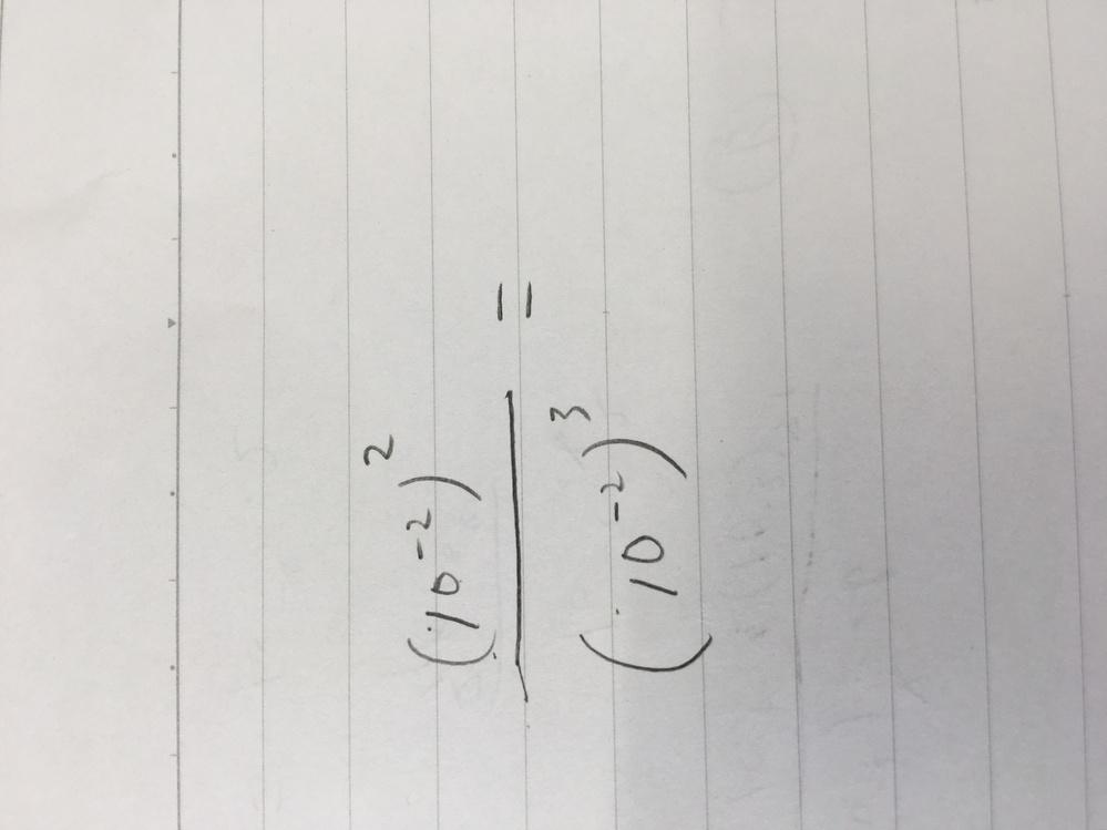 添付写真の計算に関しまして、累乗の累乗を、累乗に直さずに計算する場合、累乗の累乗の2と3はどのようになるのでしょうか? 2と3は引き算になって-1になるのでしょうか?