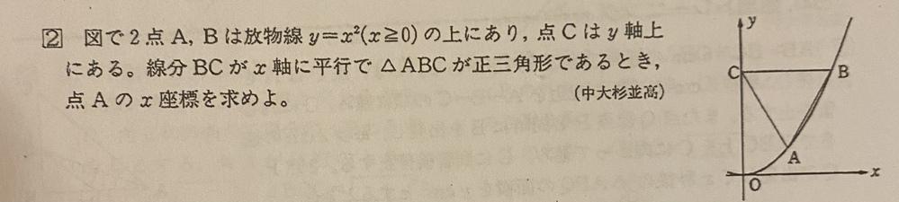 二次関数と正三角形の問題です。分からないのでどなたか解説お願いします。 ちなみに答えは√3/3です。