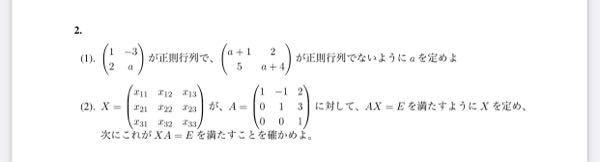 解いてください。お願いします!大学数学です