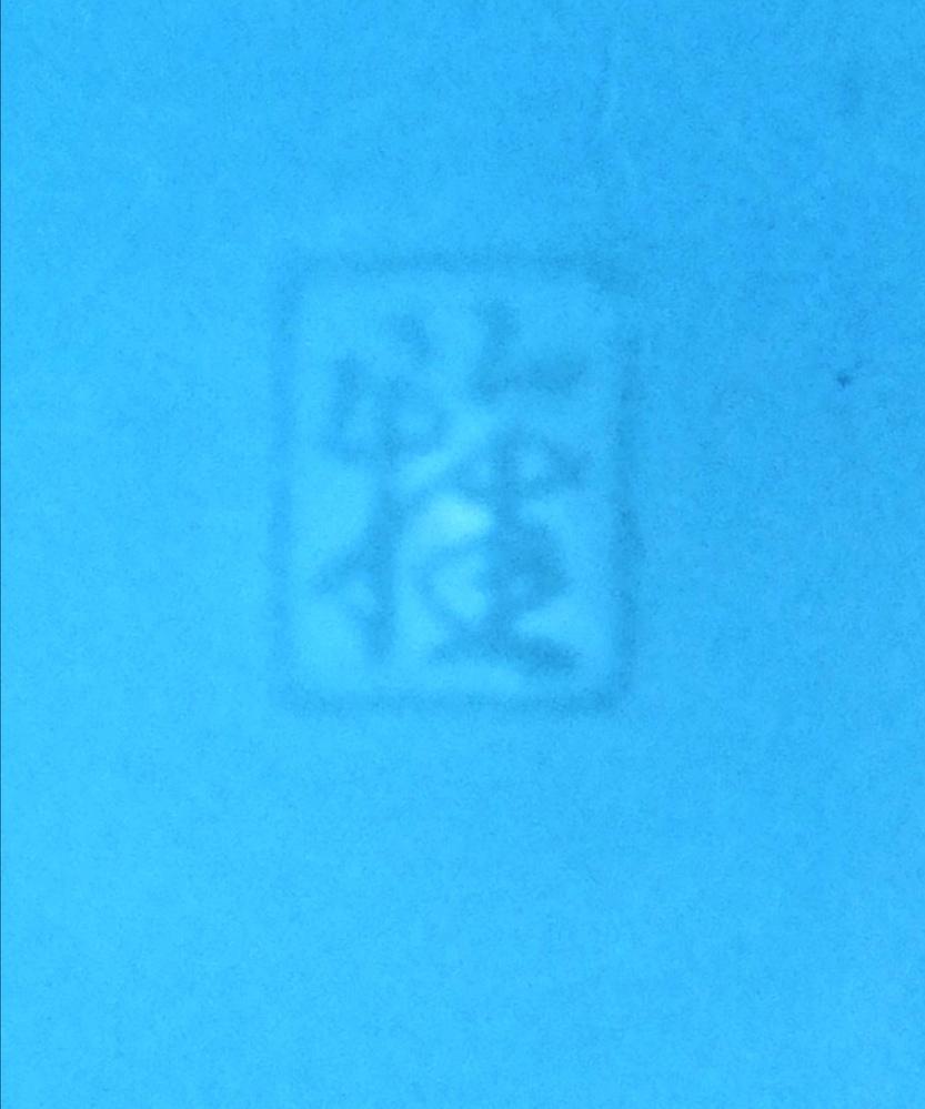 この漢字が読める方教えてください。