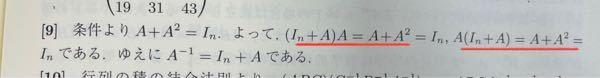 行列 問題 n次行列AがA^2+A-In=0 を満たすとき、Aは正則行列で、 A^-1=In+A であるとこを示せ。 解答 赤い線のところの計算がわかりません。