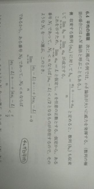 チェザロ平均が分かりません。 写真を見て欲しいのですが、 「~ようなN1を一つ選ぶ。このとき、」に続く式について、右辺が0になる理由が分かりません。 そうなる根拠を教えて頂きたいです。
