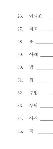 下の韓国語の発音を教えてほしいです