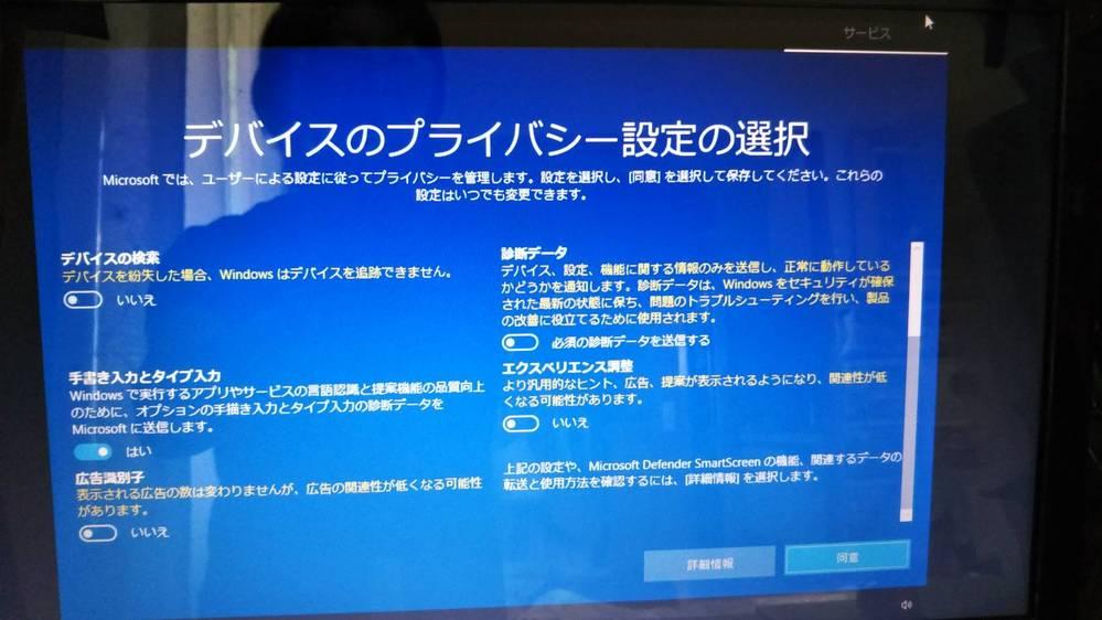 突然、PCに聞かれました。 >Windows 10 の更新後にプライバシー設定を選択する。 同意するか? それ何か意味ありますか? わからないまま「全部いいえで同意しました。」 私はまちがっていますか?