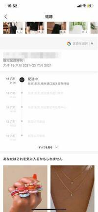 SHEINで買い物したのですが追跡を見ると英語で表示されていたのが中国語に変わり読めません。どなたかなんと書いてあるかわかる方おられますか?また中国に間違えて荷物が行ってしまった可能性はありますでしょうか ??
