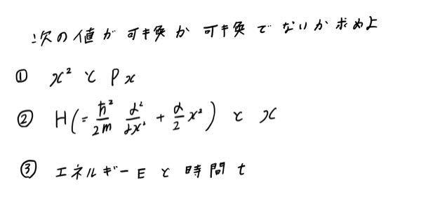 量子力学の可換か可換ではないか演算子を解く問題がわかりません。 解き方を教えてください。