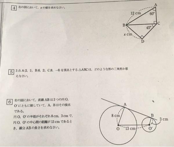中学 数学 三平方の定理 この問題を教えて欲しいです!!!