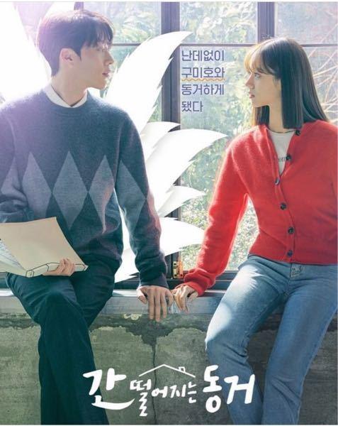 これは、なんて言う韓国ドラマですか?