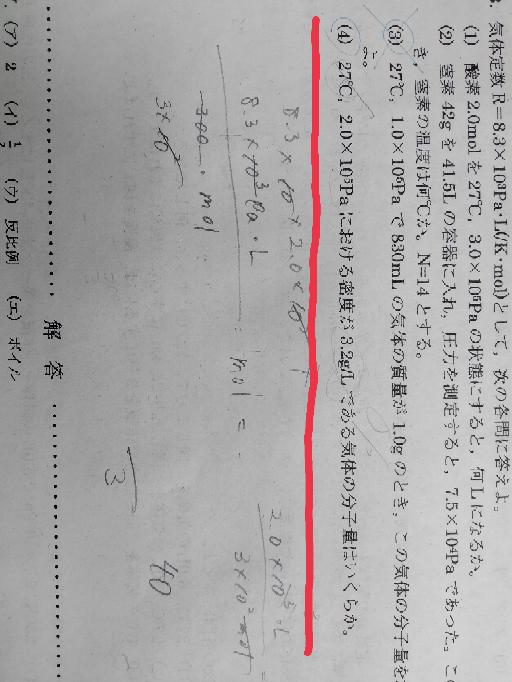 高二化学です、 (4)教えてください、、