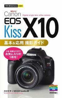 EOS Kiss X10iのマニュアル本を買いたいのですが、X10iのマニュアルが見つからず…。 EOS Kiss X10のマニュアルで大丈夫ですか?