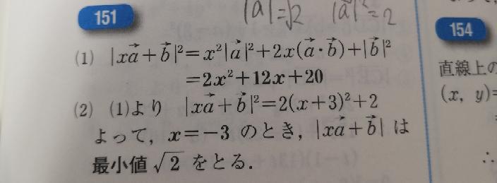 問題 ベクトルa=(1,1) ベクトルb=(2,4) (1)のベクトルaとbの内積の所はどうやって計算しているんですか?