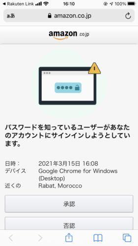 Amazonのアプリで買い物してたらこの画面に移動して下さいと言われ移動したらこれが出てきて間違って承認を押しちゃいましたどうしたらいいですか? 公式のAmazonアプリからです