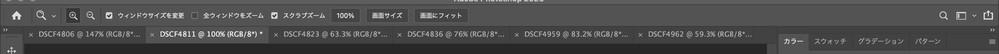 Photoshopで写真を書き出しする際の質問です。 画像処理した写真を複数選択して書き出ししたり、一括で書き出したいのですが、どうやるのでしょうか? 現在、画面上部のタブ(添付画像参照)に編集した画像があるのですが、それらを複数選択することや、Lightroomのように俯瞰で複数の画像を見たりすることはできないのでしょうか? ご回答いただけると幸いです。 回答するに足らない情報等ありましたら教えてください。よろしくお願いします。