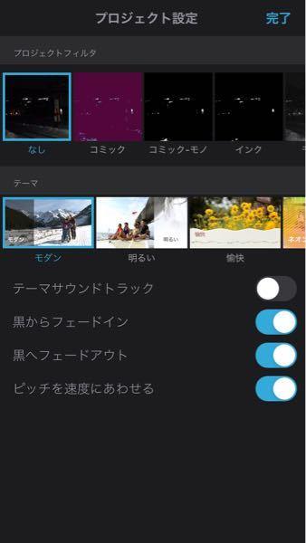 ピッチってなんですか? iMovieで設定を変えていると、 ピッチを速度に合わせる という項目を見つけたのですが、 ピッチの意味がよく分かりません。 ピッチとはなんのことですか?