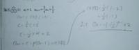 写真の数列のやり方合ってますか? 特性方程式だと思うのですが。 わかる方教えてください。
