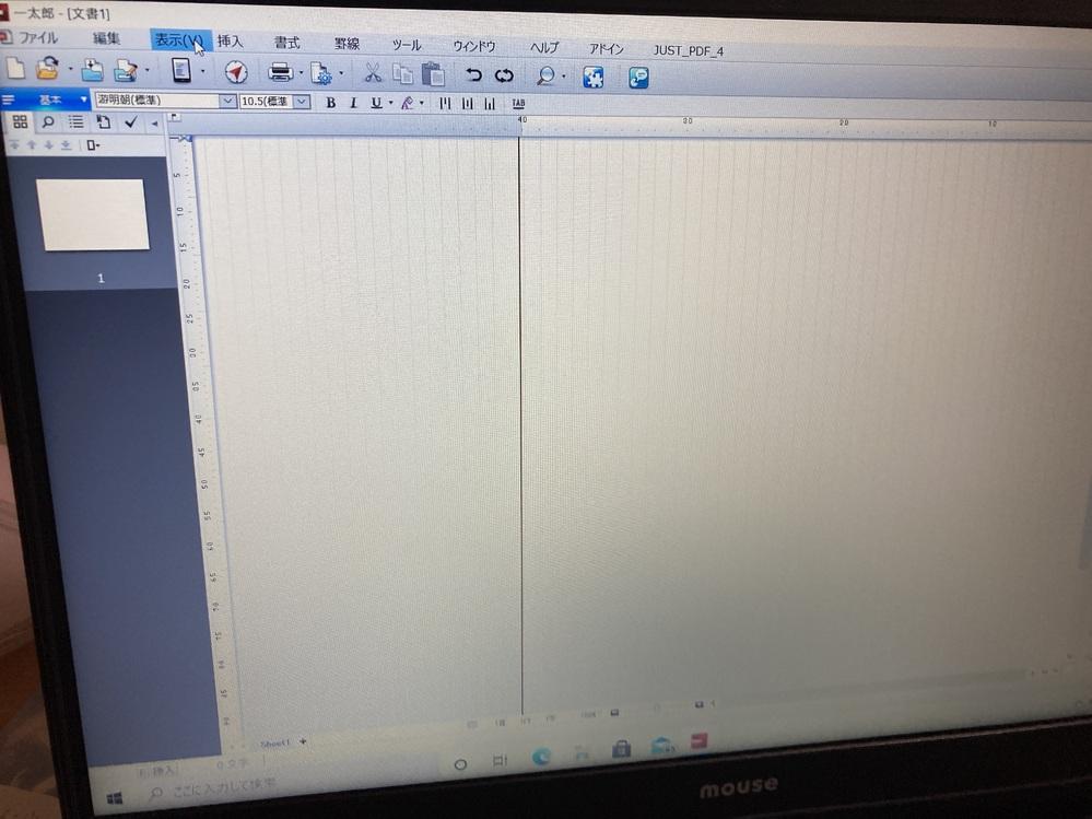 一太郎で小説を書くのに2枚目の紙の追加の仕方が分かりません。ご教授お願いします。