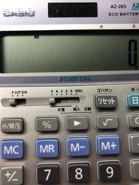 電卓の使い方、複合算で、写真のMがある状態で計算し始めると正しい計算が出来ないのですがなぜですか?
